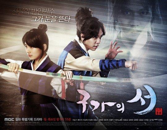 20130412_seoulbeats_gufamilybook
