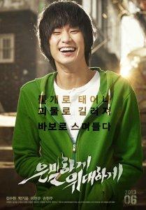20130802_secretlygreatly_soohyun