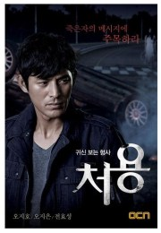 20130930_seoulbeats_ghostseeingdetective