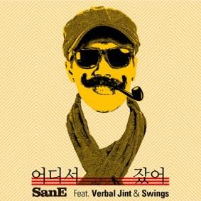 20131112_seoulbeats_wheredidyousleep_sane