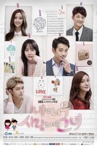 20141007_seoulbeats_lovablegirl