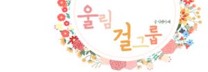 20141008_seoulbeats_woollimgirls1