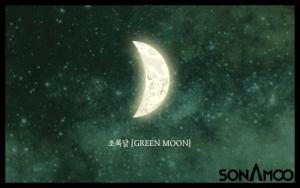 20141220_seoulbeats_sonamoogreenmoon