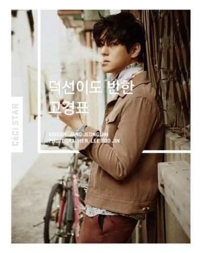 20160118_seoulbeats_gokyungpyo