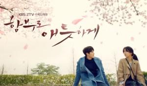 20160711_seoulbeats_UncontrollablyFond