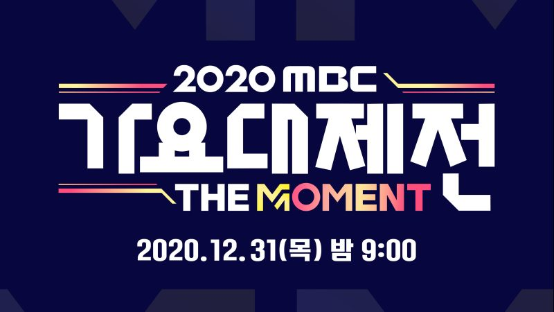 """MBC Gayo Daejejeon 2020 """"The Moment"""" Unveils Stellar Lineup"""