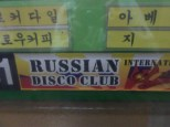 In our area there's a Russian Disco club. I'm not sure if I should be proud of that, but I took a picture anyway