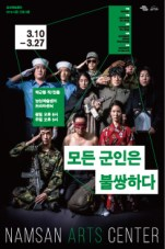 All the Soldiers are Pathetic, Golmokil Theatre / 모든 군인은 불쌍하다, 극단 골목길