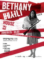 Bethany House, Dong Theatre company / 베서니 집, 극단 동