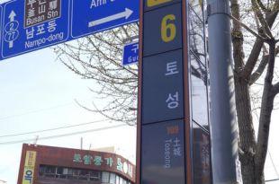 """釜山/釜山的馬丘比丘""""甘川洞文化村""""(감천문화마을)"""
