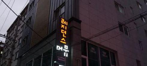 """釜山/西面CP值高的""""residence mumum"""