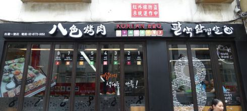 《捷運板南線/忠孝敦化站美食 》生菜包肉就是要一口咬~正宗韓味的