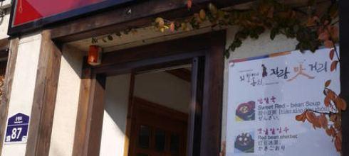 全州/讓人吃過就難忘的韓式點心店