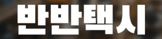 banbantaxi Korean mobility