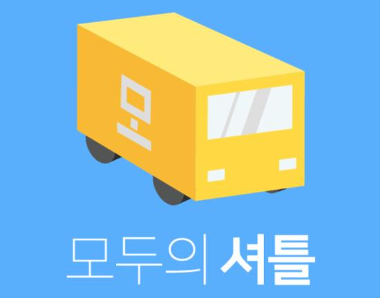 Modoo Shuttle Korean Mobility Startup