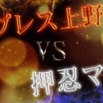【第2試合】サイプレス上野 vs 押忍マン【フリースタイルダンジョン東西!口迫歌合戦】
