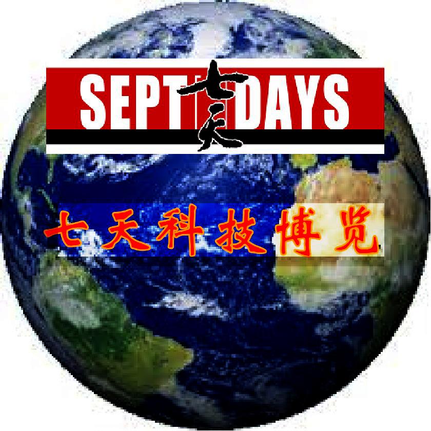 七天科技博览(8月23日)