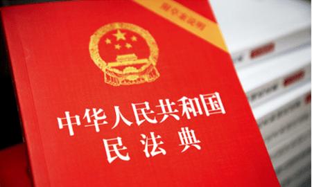 """民法典如何""""典""""亮中国?"""