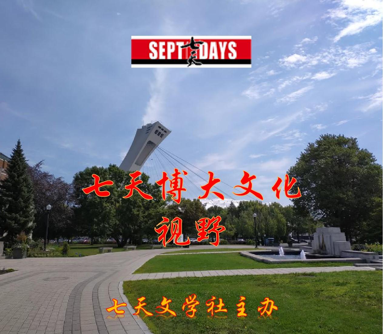 七天博大文化视野(9月24日)