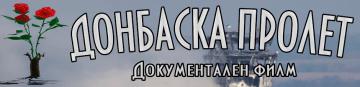 Donbaska prolet – baner- blog