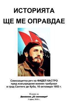 """""""Историята ще ме оправдае"""" от Фидел Кастро – нова брошура на """"23 септември"""""""