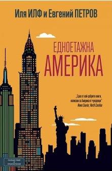 """Ново издание на """"Едноетажна Америка"""" от Иля Илф и Евгений Петров"""