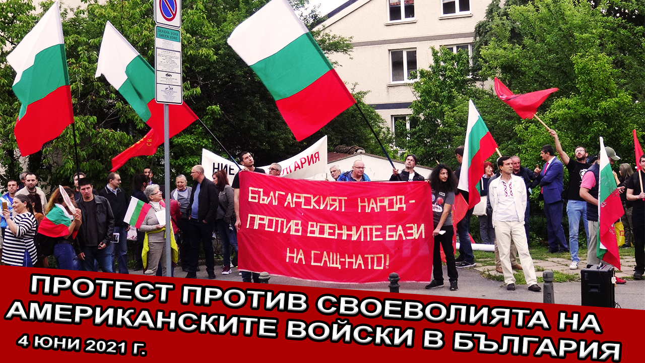 Protest-us embassy – 04-06-2021