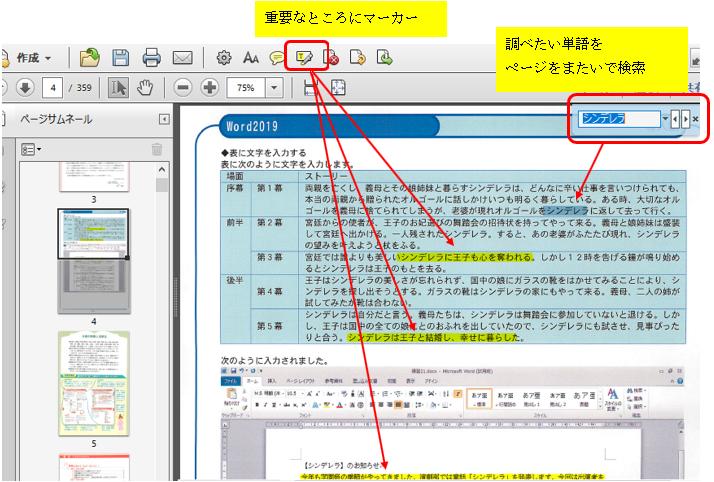 本 自炊しスキャンした本に 高速OCR処理  裁断 断裁 大宮・上尾・東京・秋葉原 都内 PDFに