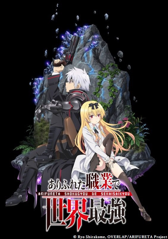 Anime Review: Arifureta: From Commonplace to World's