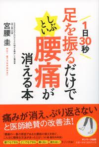 miyakoshibook