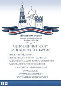 Обновленный сайт московской епархии