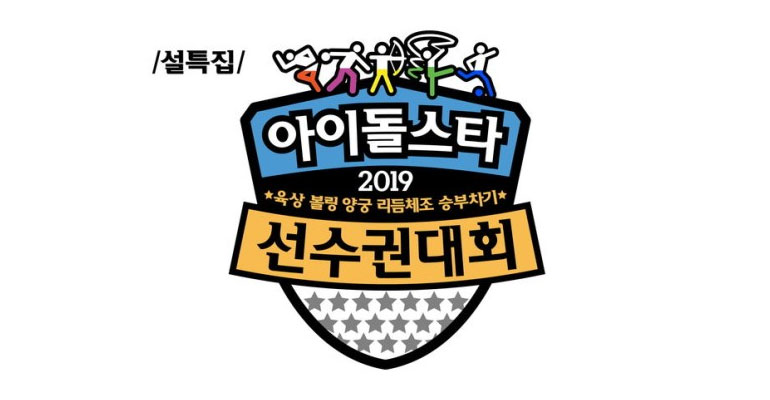 Idol Star Athletics Championships 2019 Umumkan Pesertanya