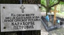 Фото: Душко Опачић