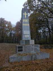 Споменик Бранку Радичевићу