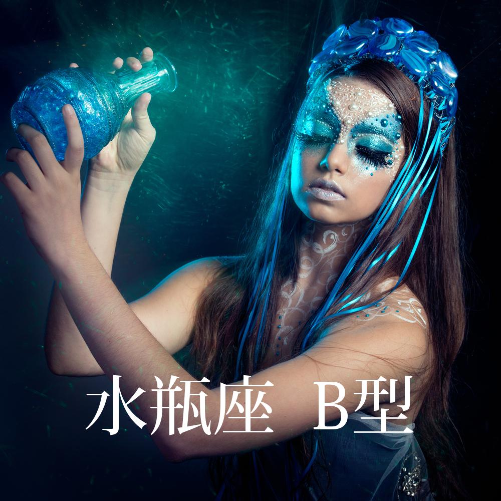 水瓶座 B型