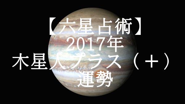 2017年 木星人プラス 運勢