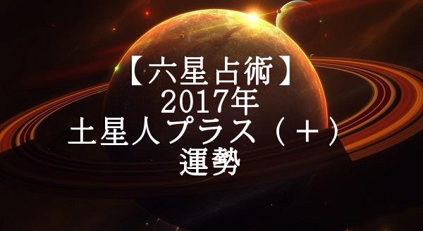 2017年 土星人プラス(+) 運勢