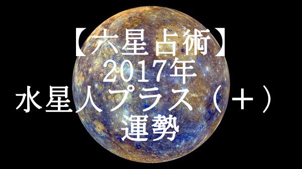 2017年 水星人プラス(+) 運勢