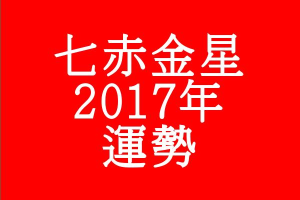 2017年 七赤金星 運勢