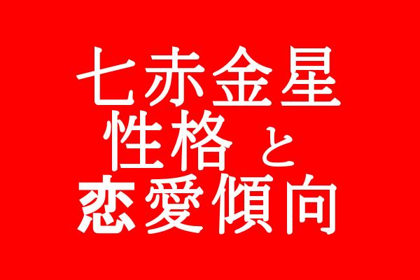 七赤金星 性格