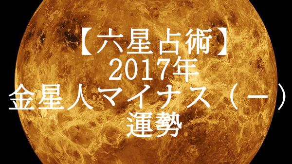 2017年 金星人マイナス 運勢