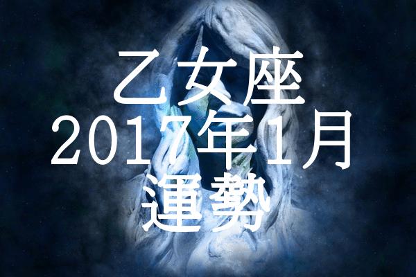 乙女座 1月 運勢
