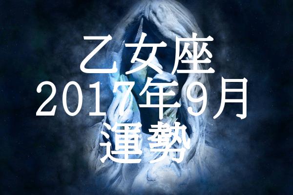 乙女座 9月 運勢