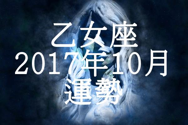 乙女座 10月 運勢