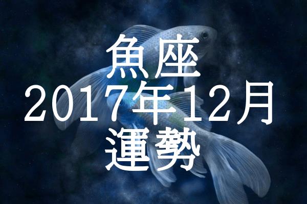 魚座 12月 運勢