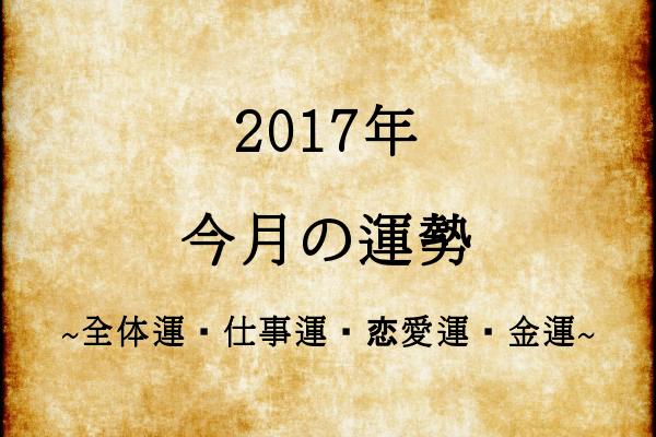 2017年 今月の運勢