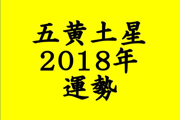 2018年 五黄土星 運勢