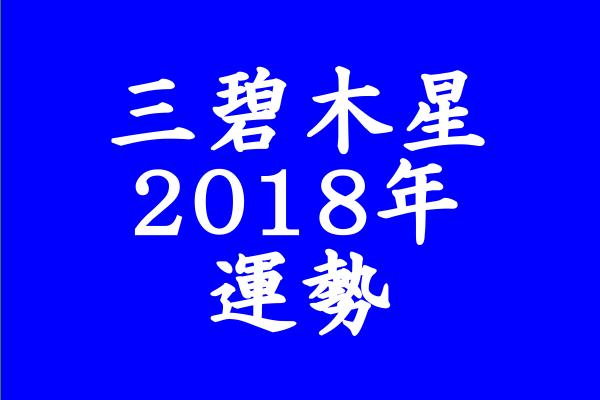 2018年 三碧木星 運勢