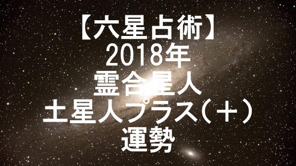 2018年 霊合星人 土星人プラス 運勢