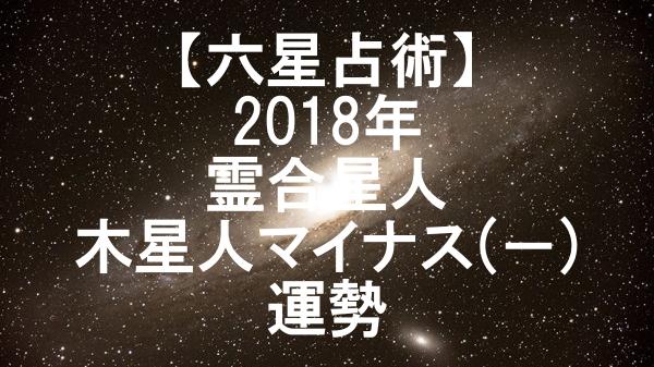 2018年 霊合星人 木星人マイナス運勢